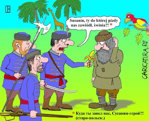 Сусанин и поляки