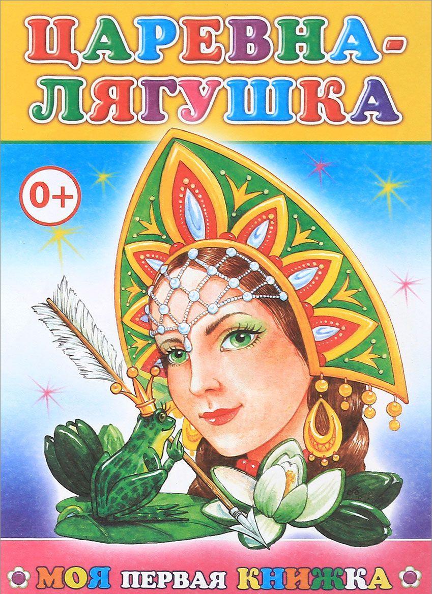 carevna-lyagushka
